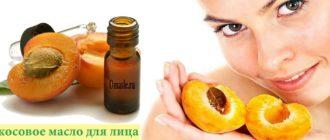 Масло абрикоса для лица