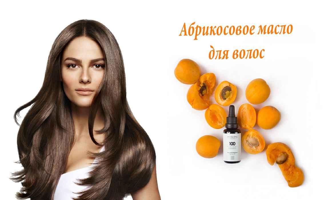 активизация роста волос абрикосовое масло
