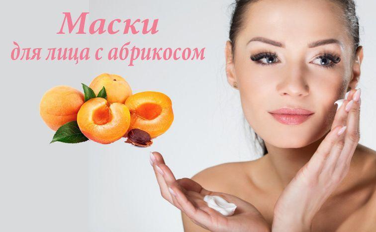 маски для лица с абрикосом