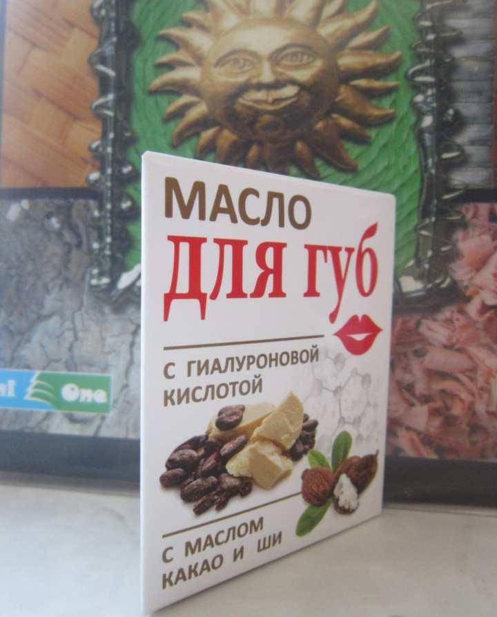 Масло для губ с гиалуроновой кислотой какао и ши