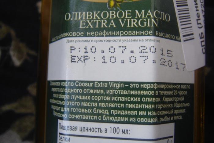 Этикетка на бутылке оливкового масла