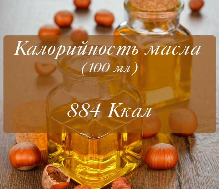 Калорийность масла фундука