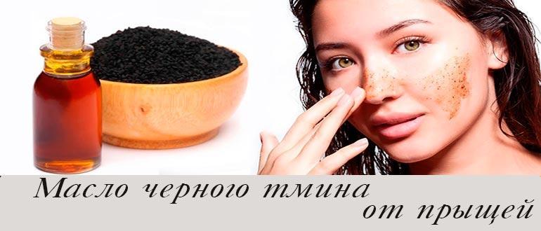 Масло черного тмина в косметологии от морщин