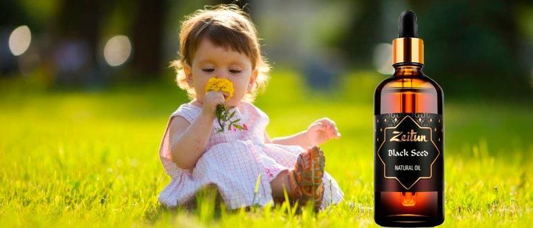 Масло черного тмина можно ли давать детям