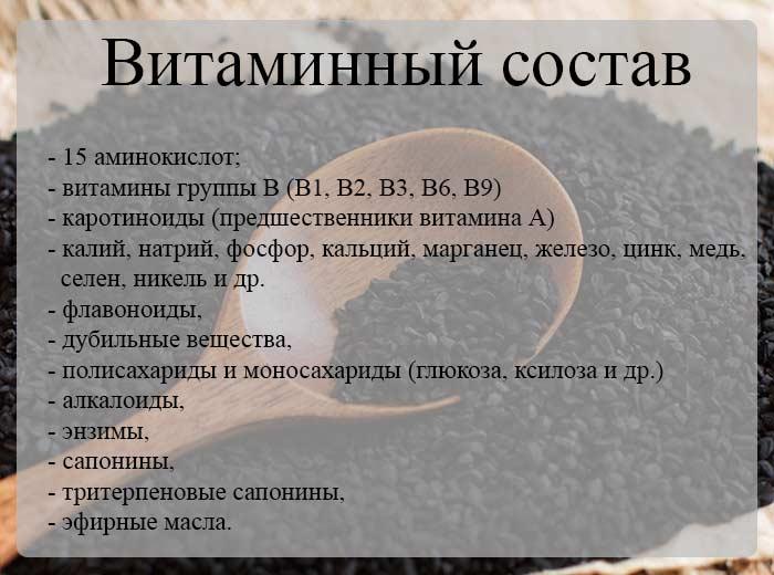 Состав масла тмина черного