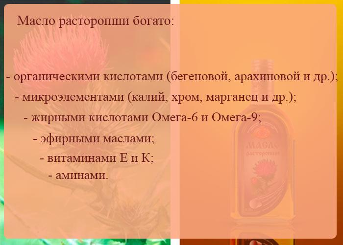 Химический состав масла расторопши
