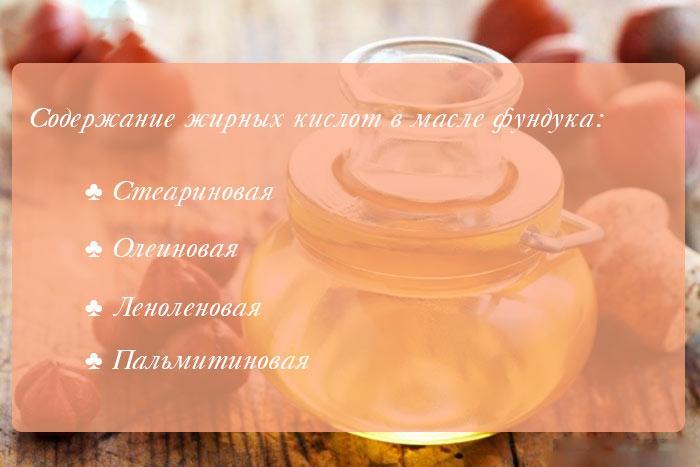 Жирные кислоты в масле фундука
