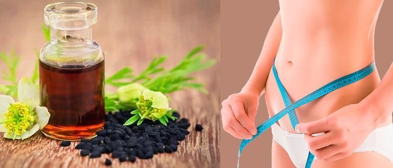 Как использовать черный тмин для похудения