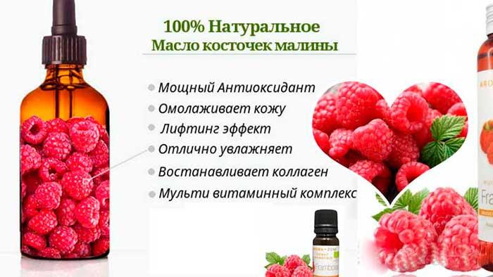 Польза малинового масла