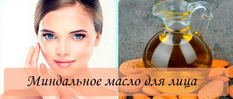 Миндальное масло для лица: применение от черных точек, от прыщей, от морщин вокруг глаз, от темных кругов под глазами, для губ