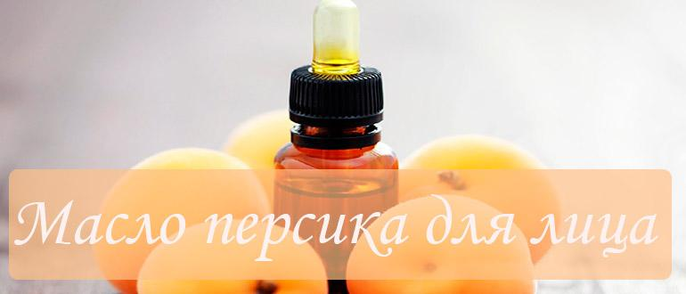 Персиковое масло (косметическое) для кожи лица от морщин вокруг глаз, для губ: свойства и применение в домашних условиях, рецепты масок